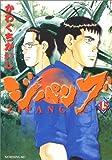 ジパング (15) (モーニングKC (959))