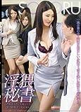淫猥秘書 [DVD]