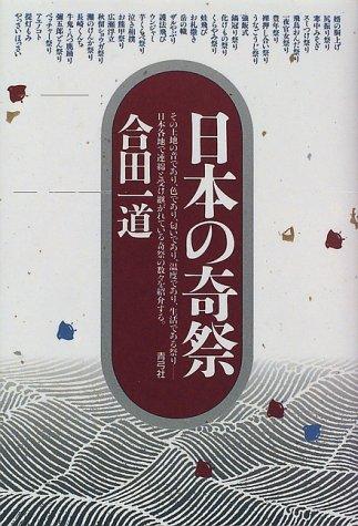 日本の奇祭