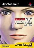 echange, troc Resident Evil Code Veronica X - platinium