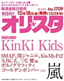 オリ☆スタ 2013年 10/28号 [雑誌]