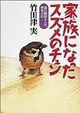 家族になったスズメのチュン―森の獣医さんの動物日記 (森の獣医さんの動物日記)