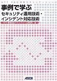 事例で学ぶセキュリティ運用技術・インシデント対応技術 (NTT R&D情報セキュリティシリーズ)