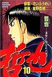 哲也―雀聖と呼ばれた男 (10) (少年マガジンコミックス)
