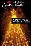 ベツレヘムの星 (ハヤカワ文庫―クリスティー文庫)