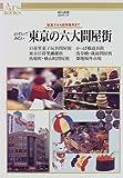 のぞいてみたい東京の六大問屋街―日暮里・合羽橋・馬喰町・横山町・浅草橋・蔵前・築地 (あるはぶっくす)