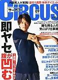 CIRCUS (サーカス) 2012年 09月号 [雑誌]