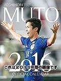 武藤嘉紀 カレンダー 【2017年版】 17CL-0508