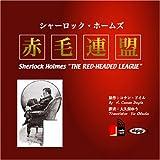 [オーディオブックCD] シャーロック・ホームズ 「赤毛連盟」