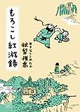 もろこし紅游録 (創元推理文庫)