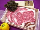 最高級米沢牛 霜降りA5等級メス リブロース ステーキ用 400g(200g×2枚) 黒箱入