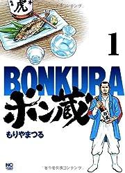 ボン蔵(1) (ニチブンコミックス)