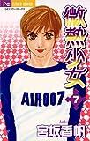 微熱少女(7) (フラワーコミックス)