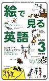 絵で見る英語BOOK〈3〉 (スルーピクチャーズシリーズ)
