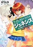 ダブルクロスThe 3rd Editionリプレイ・ジェネシス(2) 日常のボーダーライン (富士見ドラゴン・ブック)