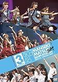 AKB48 満席祭り希望 賛否両論 第3公演 [DVD]