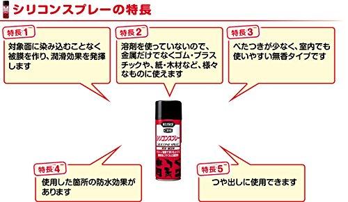 KURE [ 呉工業 ] シリコンスプレ- (420ml) 潤滑・離系剤 [ 品番 ] 1046 [HTRC2.1]