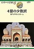 4億の少数派―南アジアのイスラーム (イスラームを知る)