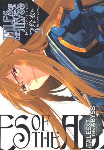 テイルズオブジアビス 3 (3) (電撃コミックス)