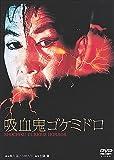 あの頃映画 松竹DVDコレクション 「吸血鬼ゴケミドロ」