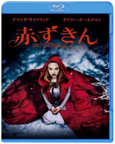 赤ずきん [Blu-ray]