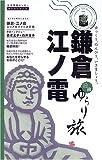 鎌倉・江ノ電沿線ゆらり旅 (ゆらりシリーズ)
