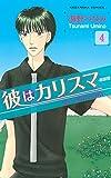 彼はカリスマ 分冊版(4) 少年ナカモズ (なかよしコミックス)