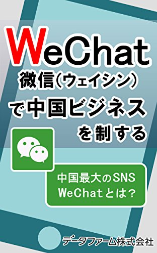 WeChat・微信(ウェイシン)で中国ビジネスを制する