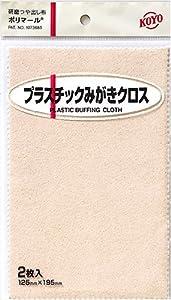 KOYO ポリマール プラスチック磨きクロス