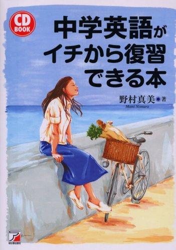 CD BOOK 中学英語がイチから復習できる本 (アスカカルチャー)