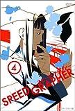 スピードグラファー・ディレクターズカット版 Vol.4 (初回限定版) [DVD]
