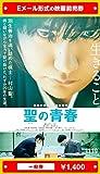 【一般券】『聖の青春』映画前売券(ムビチケEメール送付タイプ)