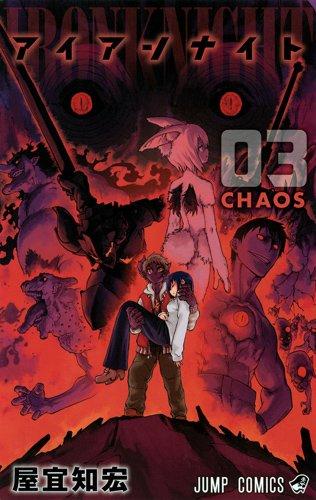 アイアンナイト 3 (ジャンプコミックス)