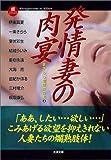 発情妻の肉宴—書下ろし官能傑作選〈4〉 (大洋文庫)