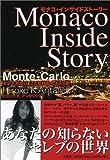 モナコ・インサイドストーリー―モンテカルロここだけのナイショ話