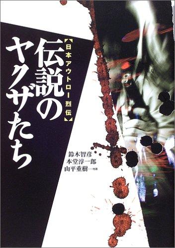 伝説のヤクザたち―日本アウトロー烈伝