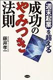 「週末起業を超える成功のやみつき法則」藤井 孝一