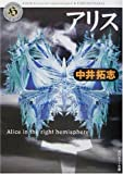 アリス―Alice in the right hemisphere