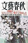 文藝春秋 2015年 04 月号 [雑誌]