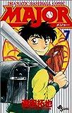 Major―Dramatic baseball comic (7) (少年サンデーコミックス)