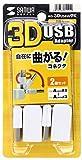 サンワサプライ 3DUSBアダプタ(2個セット) ホワイト AD-3DUSBW9K