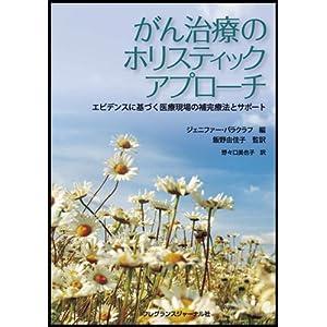 がん治療のホリスティックアプローチ 飯野由佳子(監訳)