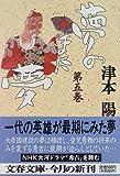 夢のまた夢〈第5巻〉 (文春文庫)