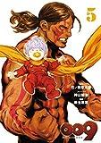 009 RE:CYBORG 5巻 (デジタル版ビッグガンガンコミックスSUPER)