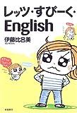 レッツ・すぴーく・English