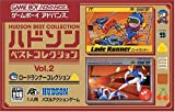 ハドソンベストコレクション VOL.2 ロードランナーコレクション(ロードランナー・チャンピオンシップロードランナー 収録)