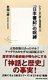 『日本書紀』の呪縛 シリーズ<本と日本史>1 (集英社新書)