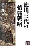 徳川三代の情報戦略 (人物文庫)