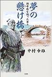 夢の懸け橋—錦帯橋を創った男