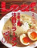 Leaf (リーフ) 2012年 02月号[京都・滋賀のタウン情報誌]